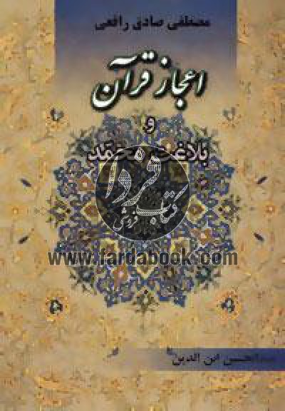 اعجاز قرآن و بلاغت محمد