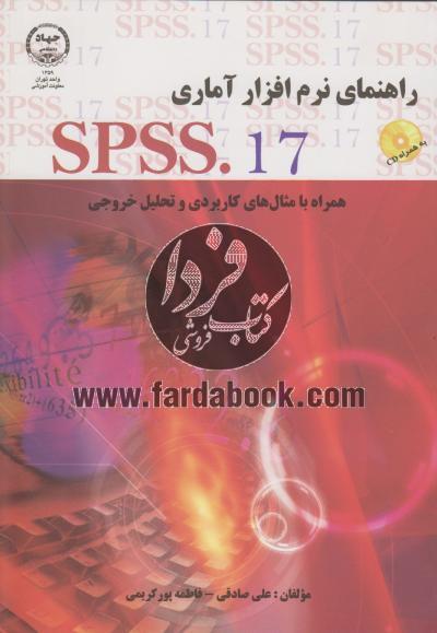 راهنمای نرم افزار آماری SPSS.17 همراه با مثال های کاربردی و تحلیل خروجی