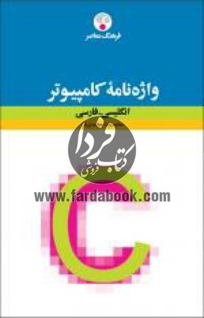 واژهنامه کامپیوتر: انگلیسی ـ فارسی