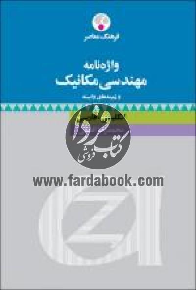 واژهنامه مهندسی مکانیک و زمینههای وابسته: انگلیسی ـ فارسی