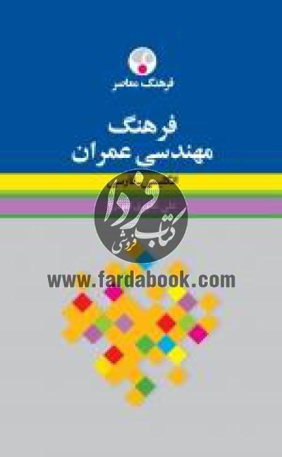 فرهنگ مهندسی عمران: انگلیسی-فارسی