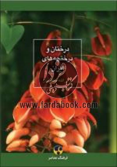 درختان و درختچههای ایران (مصور، رنگی)