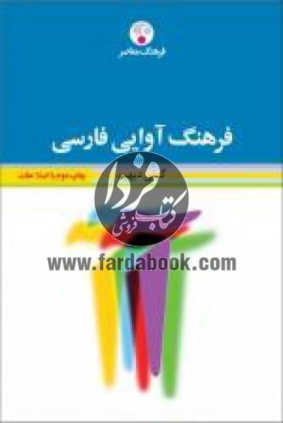 فرهنگ آوایی فارسی