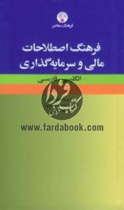فرهنگ اصطلاحات مالی و سرمایهگذاری: انگلیسی ـ فارسی