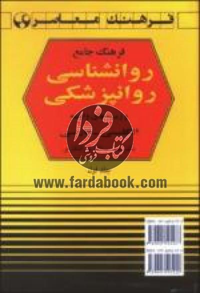 فرهنگ جامع روانشناسی روانپزشکی: انگلیسی ـ فارسی (دوجلدی)