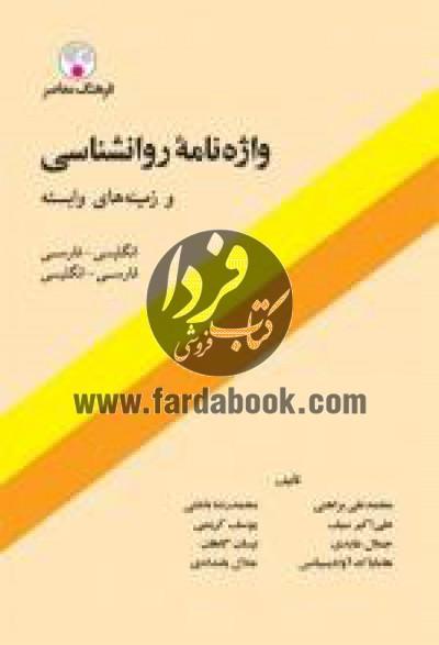واژه نامۀ روانشناسی و زمینههای وابسته انگلیسی - فارسی، فارسی - انگلیسی