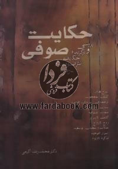 حکایت صوفی (بررسی و برگزیده ی حکایات نثر صوفیانه و عارفانه)