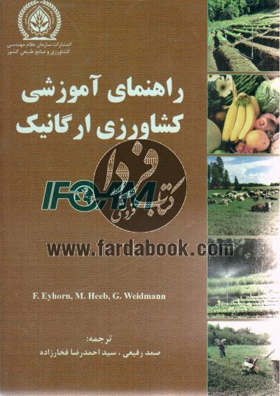 راهنمای آموزشی کشاورزی ارگانیک
