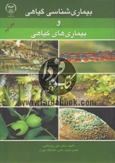 بیماری شناسی گیاهی و بیماریهای گیاهی