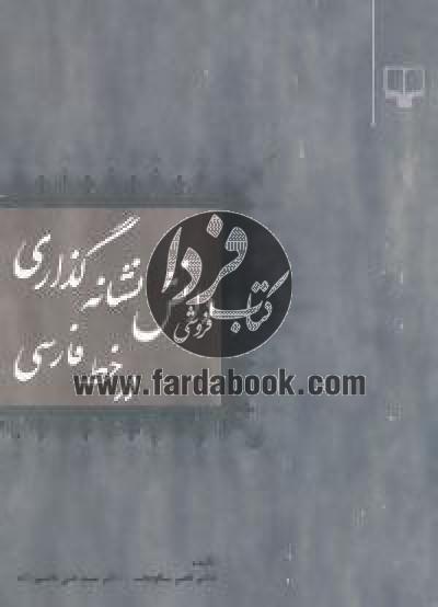 دانش نشانه گذاری در خط فارسی