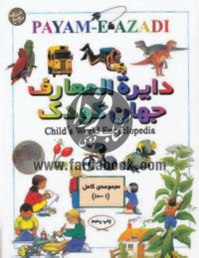 دایره المعارف جهان کودک
