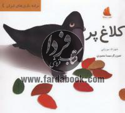 ترانه بازی های ایران 4 (کلاغ پر)