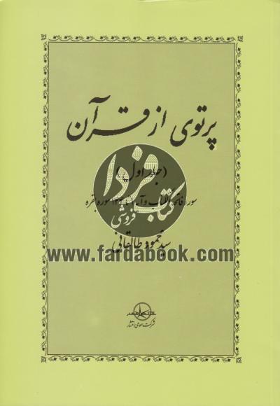 پرتوی از قرآن (6 جلدی)