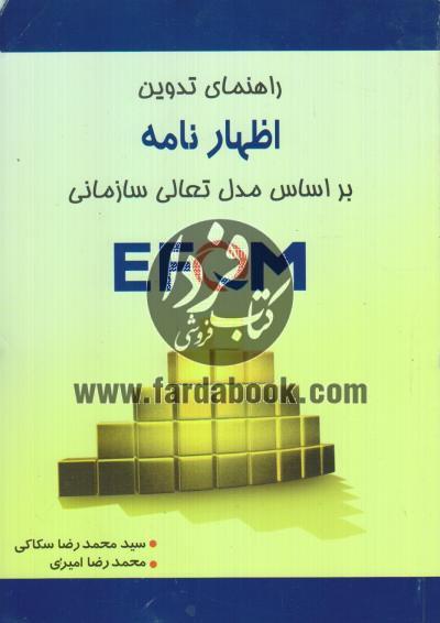 راهنمای تدوین اظهارنامه بر اساس مدل تعالی سازمانی EFQM