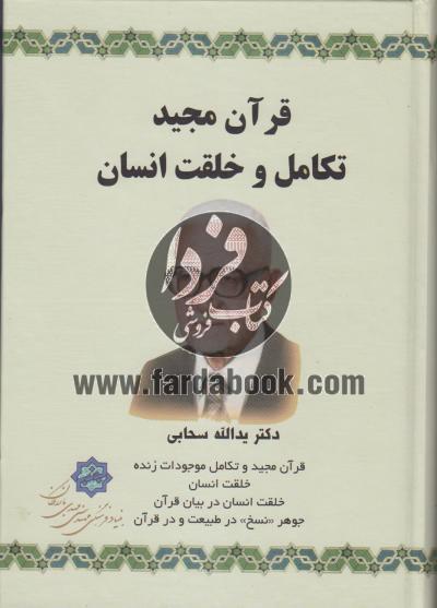 قرآن مجید، تکامل و خلقت انسان