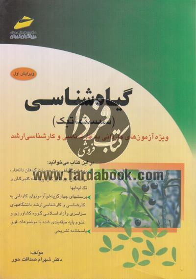 گیاه شناسی (سیستماتیک)- ویژه آزمونهای کاردانی به کارشناسی و کارشناسی ارشد