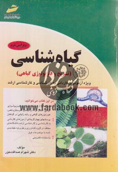 گیاه شناسی (تشریح و فیزیولوزی گیاهی)- ویژه آزمونهای کاردانی به کارشناسی و کارشناسی ارشد