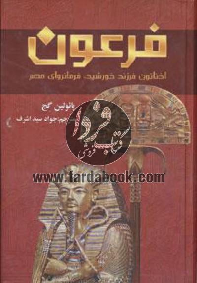 فرعون اخناتون،فرزند خورشید،فرمانروای مصر