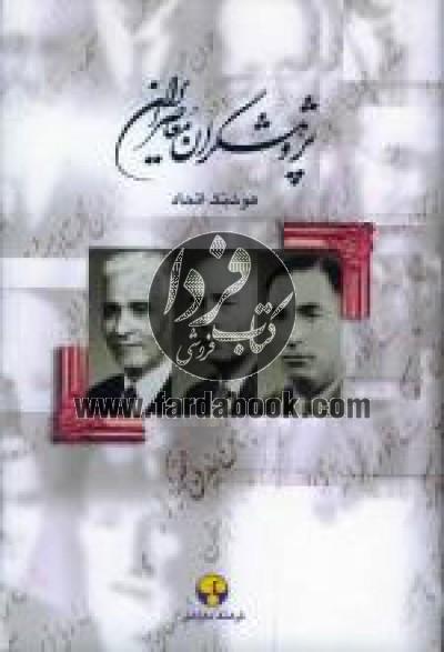 پژوهشگران معاصر ایران 3