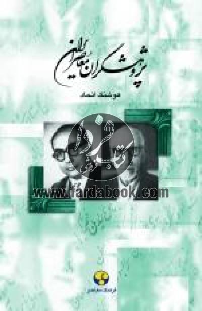 پژوهشگران معاصر ایران 7