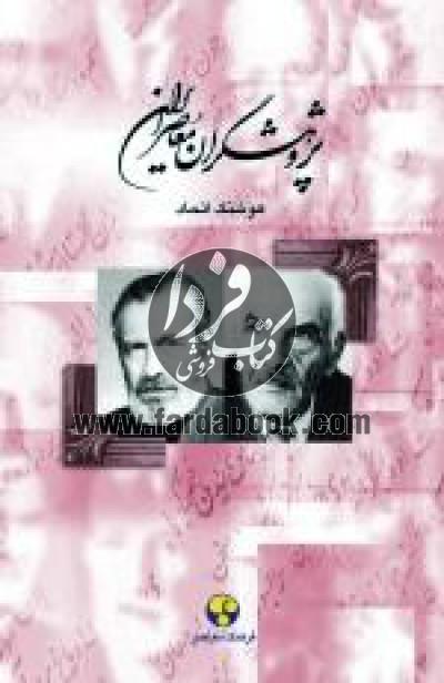 پژوهشگران معاصر ایران 8