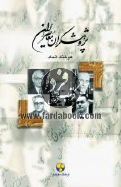 پژوهشگران معاصر ایران 10
