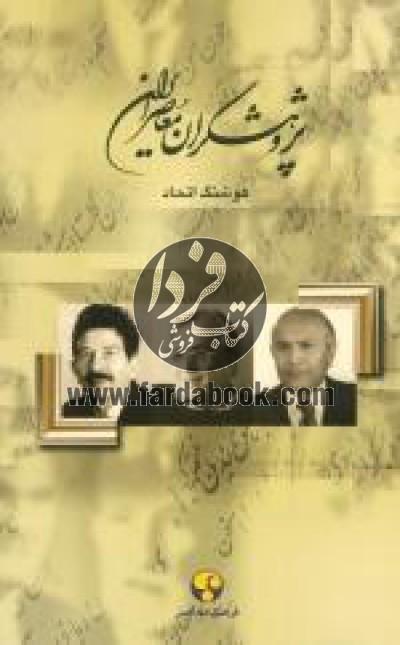 پژوهشگران معاصر ایران 13