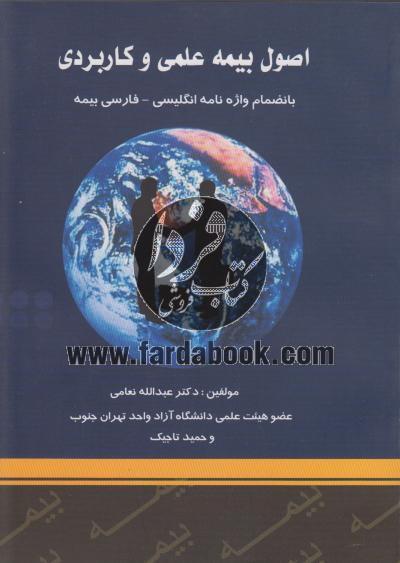اصول بیمه علمی و کاربردی همراه با فرهنگ بیمه انگلیسی - فارسی