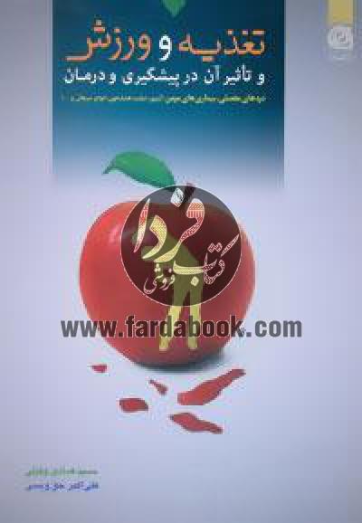 تغذیه و ورزش و تاثیر آن در پیشگیری و درمان بیماری های مزمن (آرتروز،دیابت...)