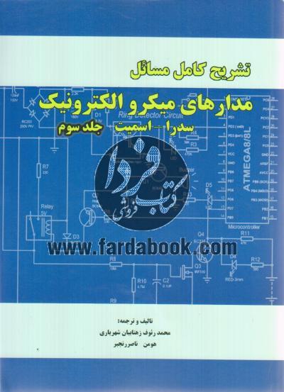 تشریح کامل مسائل مدارهای میکروالکترونیک سدرا - اسمیت (جلد3)