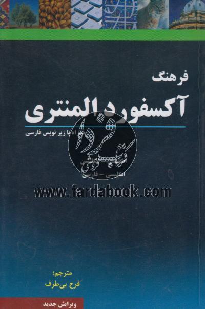 آکسفورد المنتری با زیرنویس فارسی