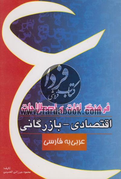 فرهنگ لغات و اصطلاحات اقتصادی - بازرگانی (عربی به فارسی)