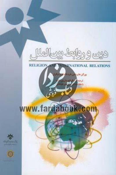دین و روابط بینالملل