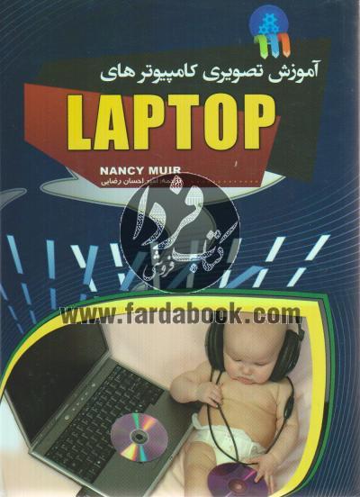 آموزش تصویری کامپیوترهایLAPTOP