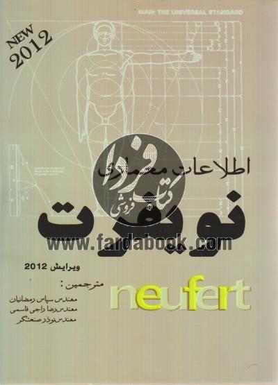 اطلاعات معماری نویفرت/ ویرایش2012