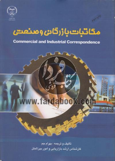 مکاتبات بازرگانی و صنعتی