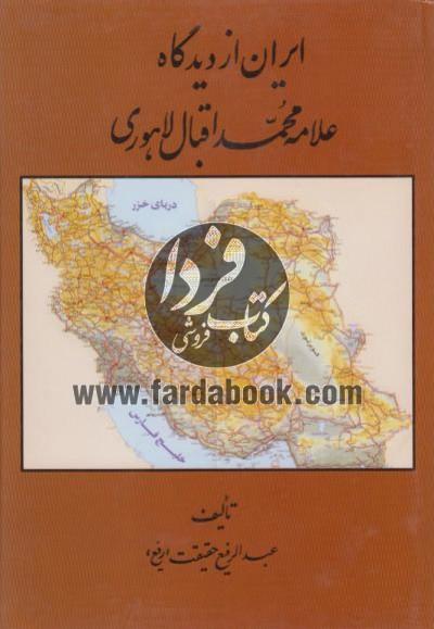ایران از دیدگاه علامه محمد اقبال لاهوری