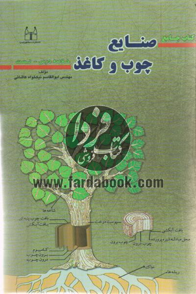 کتاب جامع صنایع چوب و کاغذ