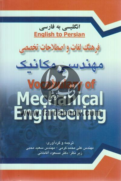 فرهنگ لغات و اصطلاحات تخصصی مهندسی مکانیک