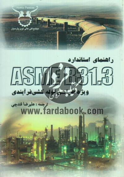 راهنمای استاندارد ASME B31.3 ویژه طراحی لوله کشی فرآیندی