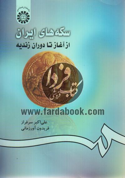 سکههای ایران از آغاز تا دوران زندیه (420)