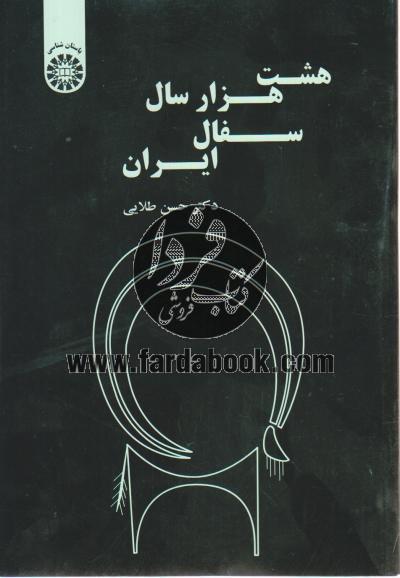 هشت هزار سال سفال ایران (1578)