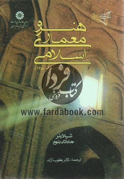هنر و معماری اسلامی ج2(659)