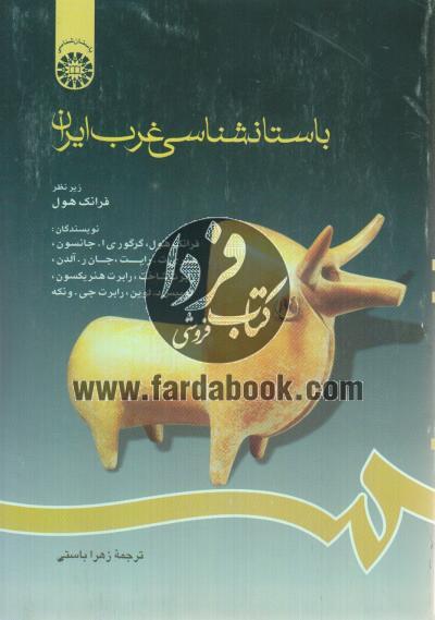 باستانشناسی غرب ایران(586)
