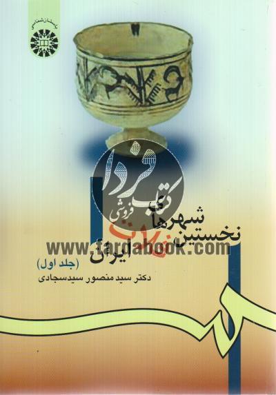 نخستین شهرهای فلات ایران (جلد اول)