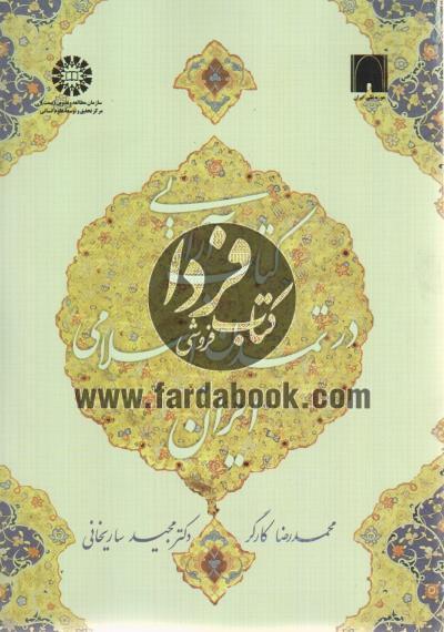 کتاب آرایی در تمدن اسلامی ایران
