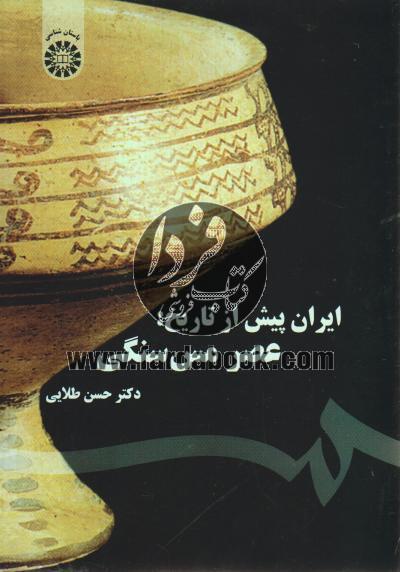 ایران پیش از تاریخ: عصر مس سنگی