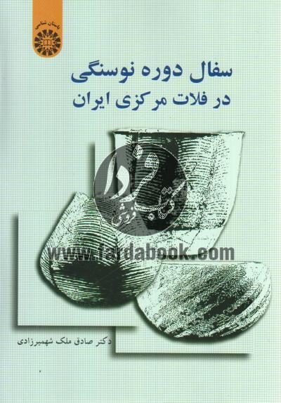 سفال دوره نوسنگی در فلات مرکزی ایران (1552)