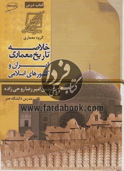خلاصه تاریخ معماری ایران و کشورهای اسلامی