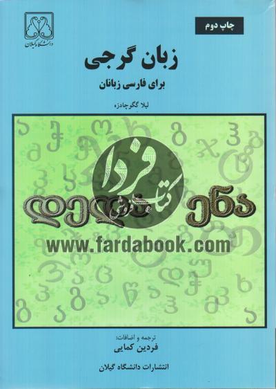 زبان گرجی برای فارسی زبانان